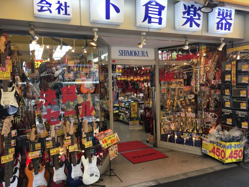 Guide des magasins de guitare de Tokyo - Visite guidée