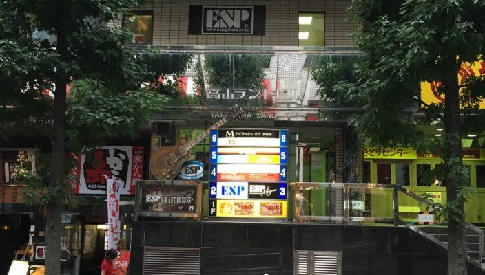 Guide des magasins de guitare de Tokyo - Partie 2/3 : Shibuya