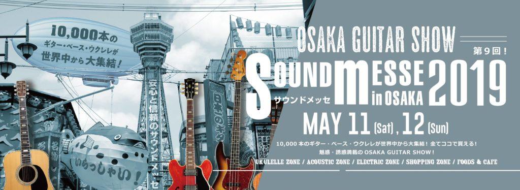 Sound Messe Osaka 2019